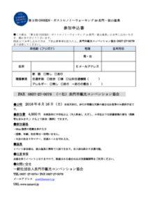 第3回ONSEN・ガストロノミーウォーキングin長門・俵山温泉のサムネイル