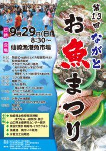 【ななび用】第13回お魚まつりのサムネイル