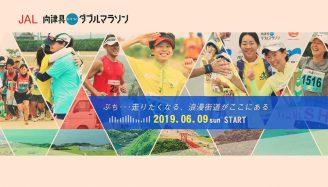 第3回JAL向津具ダブルマラソン
