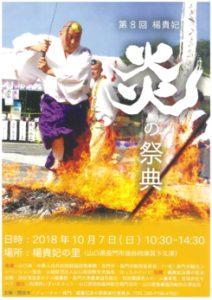 炎の祭典2018のサムネイル