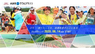 第4回JAL向津具ダブルマラソン