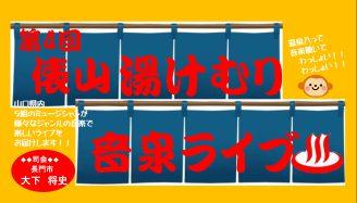 第4回俵山湯けむり音泉ライブ