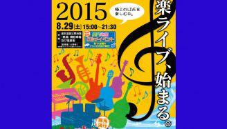第5回 川辺の音楽祭