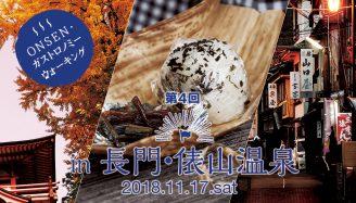 【第4回】ONSEN・ガストロノミーウォーキング in 長門・俵山温泉