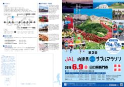 【確定版】第3回JAL 向津具ダブルマラソン募集要項のサムネイル
