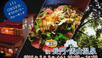 【第2回】ONSEN・ガストロノミーウォーキング IN 長門・俵山温泉