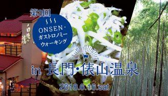 【第3回】ONSEN・ガストロノミーウォーキング in 長門・俵山温泉