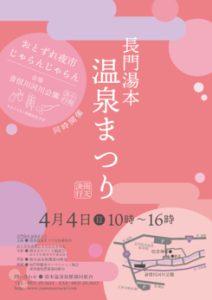 yumotoonsenmatsuri2021のサムネイル