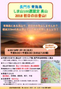 2018年高山初日の出登山案内7.12.7のサムネイル