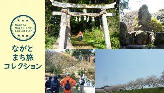 「ながとまち旅コレクション・プレ大会」02:近松門左衛門の伝承と桜の名所巡り
