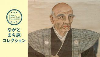 「ながとまち旅コレクション・プレ大会」06:君は「村田清風」を知っているか?