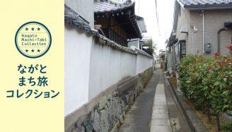 「ながとまち旅コレクション・プレ大会」10:仙崎の寺社と素敵な路地巡り