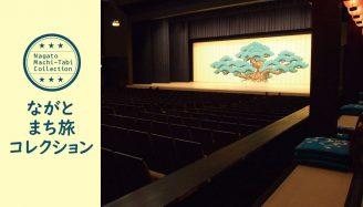 「ながとまち旅コレクション・プレ大会」14:「ルネッサながと」本格的歌舞伎劇場の舞台裏体験