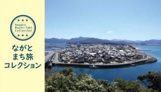 「ながとまち旅コレクション・プレ大会」16:「仙崎のまち、イタリア化計画」を満喫!スタンプラリー
