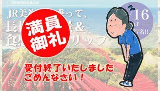 【満員御礼】JR美祢線に乗って、長門の絶景&食感を満喫ツアー(6/16)