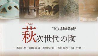 萩(HAGI)次世代の陶