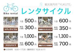 レンタサイクル料金表【アウトライン】のサムネイル