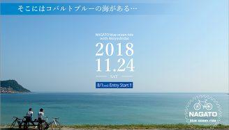 ながとブルーオーシャンライド with 秋吉台