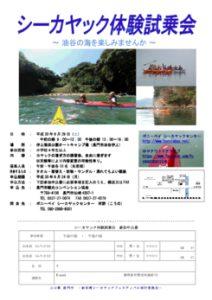 H30 無料体験試乗会チラシ(H30.9.29)のサムネイル