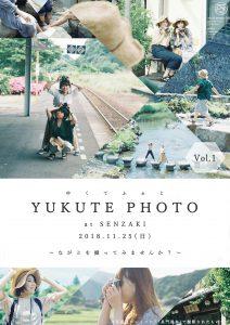 yukute photo