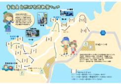 自然研究路ウォークマップ【折りたたみなし】のサムネイル