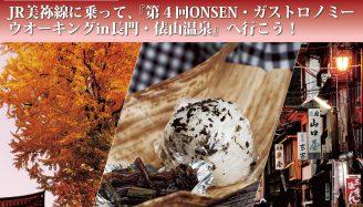 JR美祢線に乗って、『第4回ONSEN・  ガストロノミーウオーキング in 長門・俵山温泉』へ行こう!