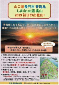 (結合)2019高山ご来光登山のサムネイル