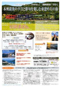 俳句列車パンフレットのサムネイル