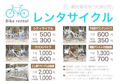 レンタサイクル料金表2rbgのサムネイル