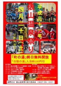 H31年温泉祭りポスターのサムネイル