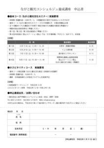 申込書(観光コンシェルジュ)のサムネイル
