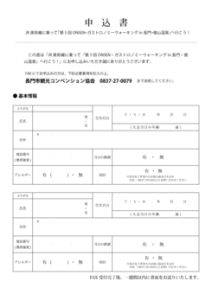 【最新】JR美祢線ガストロ申込書のサムネイル