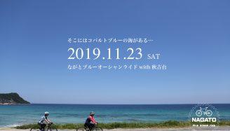 ながとブルーオーシャンライドwith秋吉台2019【11/23開催】