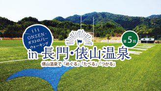 【第5回】ONSEN・ガストロノミーウォーキング in 長門・俵山温泉【受付終了】