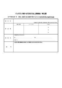 申込書0905-2のサムネイル