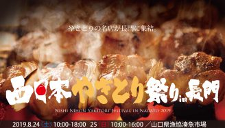 西日本やきとり祭りin長門