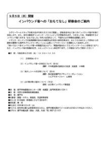 申込書0905-1のサムネイル