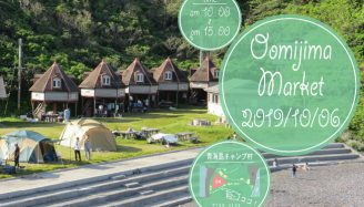 Oomijima market 2019