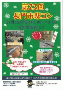 20191215第23回長門市駅コンポス�ターのサムネイル