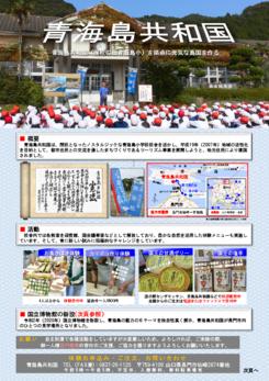 青海島共和国パンフレット