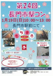 2020119第24回長門市駅コンポスターのサムネイル
