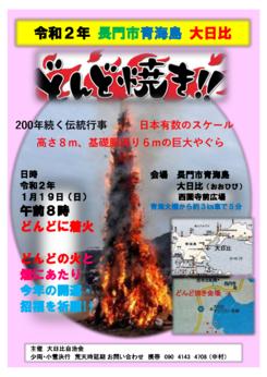 長門市青海島大日比地区令和2年どんど焼き-2のサムネイル