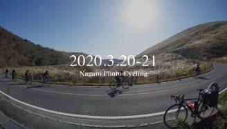 第6回ながとフォトサイクリング【開催中止】