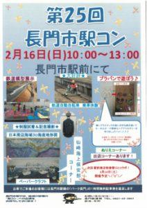 20200216第25回長門市駅コンポスターのサムネイル