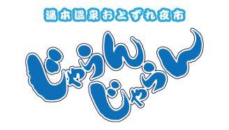 【開催中止】湯本温泉おとずれ夜市「じゃらんじゃらん」