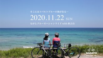 ながとブルーオーシャンライドwith秋吉台2020【11/22開催予定】