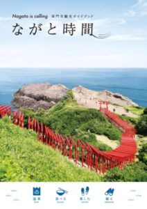 nagatojikan_pamphletのサムネイル