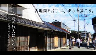 古地図を片手に、まちを歩こう。【仙崎編/毎週日曜日】