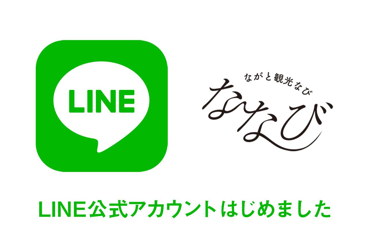 ログイン アカウント line 公式