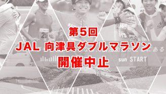 【中止】第5回JAL向津具ダブルマラソン